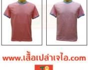 เสื้อกุ้นสีชมพูสีหวานๆ