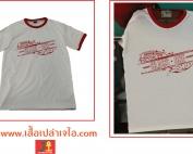 ทำเสื้อรุ่นขาวกุ้นแดงclass1
